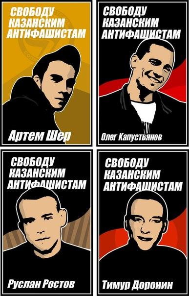 казанские антифашисты
