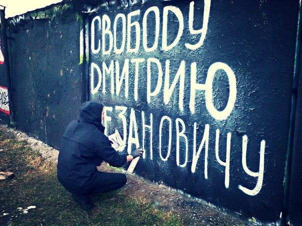 акция в поддержку белоруского анархиста Дмитрия Резановича