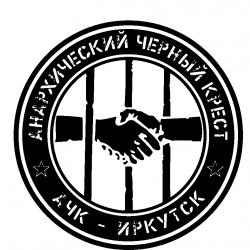 Анархический черный крест Иркутск